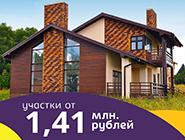 Коттеджный посёлок SmartVille Дмитровка Успей купить